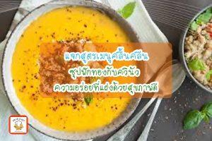 ซุปฟักทองกับควินัวความอร่อยที่แฝงด้วยสุขภาพดี เมนูง่ายๆ อาหารสุขภาพ เมนูไข่ เราได้รวบรวม เมนูง่ายๆ ที่ทำได้เอง