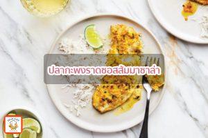 ปลากะพงราดซอสส้มมาซาล่า เมนูไข่ เราได้รวบรวม เมนูง่ายๆ ที่ทำได้เอง