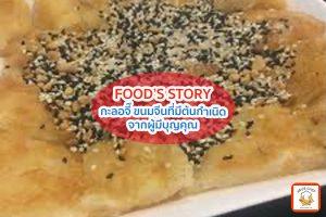 กะลอจี๊ ขนมจีนที่มีต้นกำเนิดจากผู้มีบุญคุณ เมนูง่ายๆ อาหารสุขภาพ เมนูไข่ เราได้รวบรวม เมนูง่ายๆ ที่ทำได้เอง