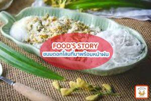 ขนมดอกโสนที่มาพร้อมหน้าฝน เมนูง่ายๆ อาหารสุขภาพ เมนูไข่ เราได้รวบรวม เมนูง่ายๆ ที่ทำได้เอง