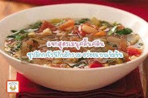 ซุปมักกะโรนีกับผักรวม อร่อยแบบเข้มข้น เมนูง่ายๆ อาหารสุขภาพ เมนูไข่ เราได้รวบรวม เมนูง่ายๆ ที่ทำได้เอง