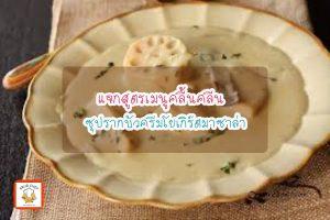 ซุปรากบัวครีมโยเกิร์ตมาซาล่า เมนูง่ายๆ อาหารสุขภาพ เมนูไข่ เราได้รวบรวม เมนูง่ายๆ ที่ทำได้เอง