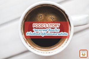 """""""สภากาแฟ""""คืออะไร? ทำไมฟังแล้วรู้สึกผ่อนคลายดีจริง เมนูง่ายๆ อาหารสุขภาพ เมนูไข่ เราได้รวบรวม เมนูง่ายๆ ที่ทำได้เอง"""