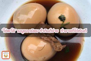 """""""ไข่พะโล้"""" เมนูยอดนิยม ทำกินก็ง่าย ทำขายก็ได้เงินดี เมนูง่ายๆ อาหารสุขภาพ เมนูไข่ เราได้รวบรวม เมนูง่ายๆ ที่ทำได้เอง"""