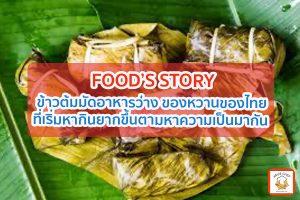 ข้าวต้มมัดอาหารว่าง ของหวานของไทย ที่เริ่มหากินยากขึ้นตามหาความเป็นมากัน เมนูง่ายๆ อาหารสุขภาพ เมนูไข่ เราได้รวบรวม เมนูง่ายๆ ที่ทำได้เอง