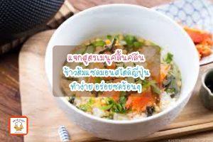 ข้าวต้มแซลมอนสไตล์ญี่ปุ่น ทำง่าย อร่อยซดร้อนๆ เมนูง่ายๆ อาหารสุขภาพ เมนูไข่ เราได้รวบรวม เมนูง่ายๆ ที่ทำได้เอง