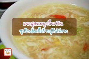 ซุปข้าวต้มเนื้อก้ามปูกับไข่ขาว เมนูง่ายๆ แต่ความอร่อยชนะเลิศ เมนูง่ายๆ อาหารสุขภาพ เมนูไข่ เราได้รวบรวม เมนูง่ายๆ ที่ทำได้เอง