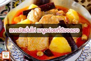 แกงมัสมั่นไก่ เมนูอร่อยที่ต้องลอง เมนูง่ายๆ อาหารสุขภาพ เมนูไข่ เราได้รวบรวม เมนูง่ายๆ ที่ทำได้เอง