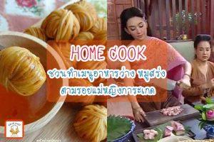 ชวนทำเมนูอาหารว่าง หมูสร่ง ตามรอยแม่หญิงการะเกด เมนูง่ายๆ อาหารสุขภาพ เมนูไข่ เราได้รวบรวม เมนูง่ายๆ ที่ทำได้เอง