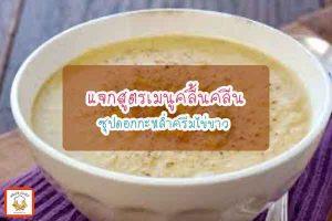 ซุปดอกกะหล่ำครีมไข่ขาว เมนูง่ายๆ อาหารสุขภาพ เมนูไข่ เราได้รวบรวม เมนูง่ายๆ ที่ทำได้เอง