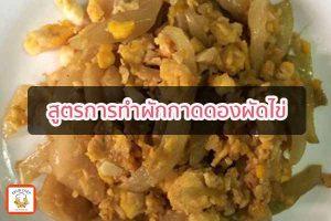 สูตรการทำผักกาดดองผัดไข่ เมนูง่ายๆ อาหารสุขภาพ เมนูไข่ เราได้รวบรวม เมนูง่ายๆ ที่ทำได้เอง สูตรการทำข้าวยำปักษ์ใต้