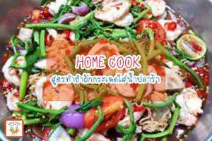 สูตรทำยำผักกระเฉดใส่น้ำปลาร้า เมนูง่ายๆ อาหารสุขภาพ เมนูไข่ เราได้รวบรวม เมนูง่ายๆ ที่ทำได้เอง