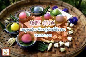 เมนูขนมไทย ที่คนรุ่นใหม่ก็ยังชอบ ขนมพระพาย เมนูง่ายๆ อาหารสุขภาพ เมนูไข่ เราได้รวบรวม เมนูง่ายๆ ที่ทำได้เอง