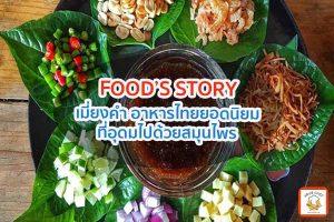 เมี่ยงคำ อาหารไทยยอดนิยมที่อุดมไปด้วยสมุนไพร เมนูง่ายๆ อาหารสุขภาพ เมนูไข่ เราได้รวบรวม เมนูง่ายๆ ที่ทำได้เอง