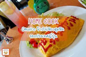 Omurice ข้าวไข่เจียวสุดชิคของประเทศญี่ปุ่น เมนูง่ายๆ อาหารสุขภาพ เมนูไข่ เราได้รวบรวม เมนูง่ายๆ ที่ทำได้เอง